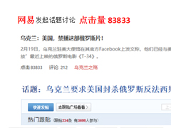 Netease launched topic discussion with 83833 clicks