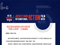 T-34 was included in Jackie Chan International Action Film Week